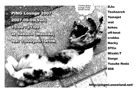 PING Lounge 2007 flyer
